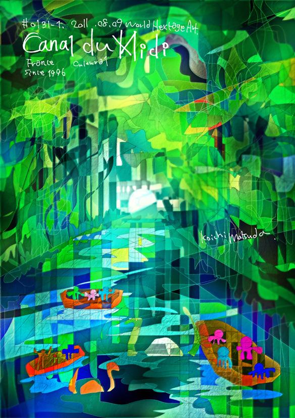 1996年登録の世界遺産の絵 | 松田光一 | 0131-1_ミディOLTW