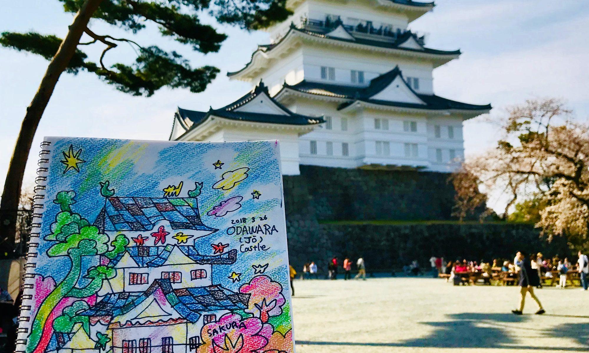 日本の美しい景色を描く 小田原城 | 世界遺産アート 松田光一