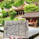 吉水神社ドローイング 2018   紀伊山地の霊場と参詣道   松田光一   日本の世界遺産旅より
